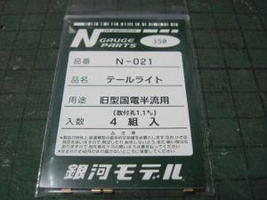 2011082703_n021_r