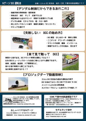 Dcc_2